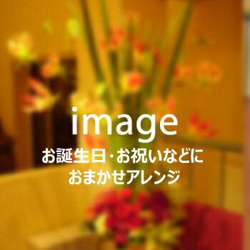 おまかせアレンジ9,720円【あす楽対応_北海道...の商品画像