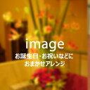 おまかせアレンジ9,720円【あす楽対応_北海道】【あす楽対応_東北】【楽ギフ_メッセ】【楽ギフ_メッセ入力】