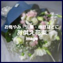 お供え花束 3,240円【あす楽対応_北海道】【あす楽対応_東北】