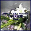 お供え花束 4,320円【あす楽対応_北海道】【あす楽対応_東北】