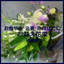 お供え花束 6,480円【あす楽対応_北海道】【あす楽対応_東北】