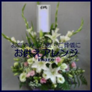 【あす楽対応_北海道】【あす楽対応_東北】お供えアレンジ10,800円