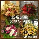 お祝い スタンド花 12,960円【札幌市内限定お届け】