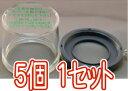 【在庫あります】MIWA(美和ロック) 非常用カバー サムターン用MMカバーU 5個セット(台座ユニット付き)MIWA 833K-67(台座つき)【MMカバー 台座付き】5個1セット