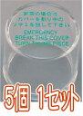 【在庫あります】MIWA(美和ロック) 非常用カバー サムターン用MMカバー 5個セット(カバー部のみ 台座なし)MIWA 833K-67(台座なし ※交換用非常カバー)【MMカバー 台座なし】5個1セット