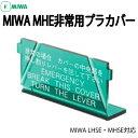 【MIWA MHE.プラカバー】MIWA(美和ロック) MHEプラカバー非常用カバー