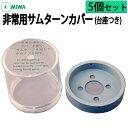 MIWA(美和ロック) 非常用カバー サムターン用MMカバーU 5個セット(台座ユニット付き)MIW...