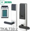 ◆送料無料!◆【MIWA TK4LT33-2】■MIWA(美和ロック)U9 TK4LT33-2ランダムテンキーロック【当店だけの2年保証付き】