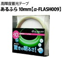 【防災の必需品 停電の強い味方!】高輝度蓄光テープ α-FLASH009高輝度蓄光テープ あるふら 10mm(幅10mm×1m 1巻き)