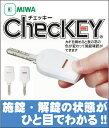 【在庫あります】【MIWA チェッキー】MIWA(美和ロック)チェッキー(ChecKEY)鍵の閉め忘れ防止に!【MIWA ChecKEY】