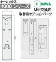 【キーレックス 4000用】MIWA MM交換用オプションパーツセット穴隠し化粧プレート/フロント板/ストライク受座