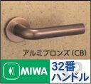 【MIWA LA用32番ハンドル】MIWA(美和ロック)LA用 32番レバーハンドルCB色(アルミブロンズ)扉厚33〜41mm対応【MIWA LA32.KNB】【MIWA LA用32番ハンドル】