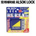 アルソックの窓用補助錠ALSOK LOCK (アルソックロック)「綜合警備保障」正規品