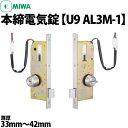【MIWA U9 AL3M-1】本締電気錠(モーター錠)扉厚33〜42mm