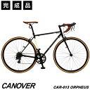 【1年保証付】ロードバイク 700c 自転車 完成品 デュアルコントロールレバー