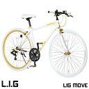 クロスバイク 700c 軽量 アルミフレーム 自転車 シマノ7段変速 LIG リ