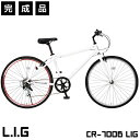 クロスバイク 700c 軽量 アルミフレーム 自転車 完成品 シマノ7段変速 LIG リグ OT CR-7006 LIG 完全組立