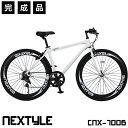 クロスバイク 700c 自転車 完成品 軽量 アルミフレーム シマノ7段変速 60mmディープリム NEXTYLE ネクスタイル CNX-7006 完全組立