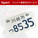 Ripples! ナンバー取得代行サービス【Ripples! RS-FV14本体と同時購入でのみ注文可能】