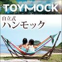 【送料無料】 ハンモック TOYMOCK 自立式 ポータブル 専用ケース付き トイモック 室内