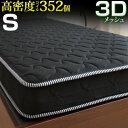 【送料無料】 高密度コイル352個 ボンネルコイル マットレス シングル マット ボンネルマット スプリングマット ベッドマット ボンネルマット スプリングマットレス スプリング
