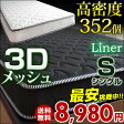 【送料無料/即納】 高密度コイル352個 ボンネルコイル マットレス シングル マット ボンネルマット スプリングマット ベッドマット ボンネルマット スプリングマットレス スプリング