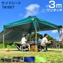 ◆在庫限り!7,990円◆【送料無料】 ワンタッチ タープテ...