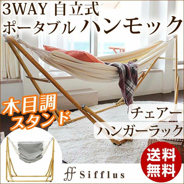 【送料無料】 3WAY ハンモック ハンモックチェアー sifflus シラフス チェアー…...:f-sommelier:10043721
