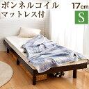 すのこベッド + ボンネルコイル マットレス 【送料無料】高さ調節 シングル ベッド すのこ ローベッド 木製 ベット ベッドフレーム シングルベッド 北欧 シンプル すのこベット マットレス ボンネルコイルマットレス コイル