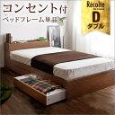 【送料無料】 収納ベッド ダブル 引き出し コンセント付 フレームのみ 宮付き ベッド 収納 引き出し付き すのこベット 木製 宮棚 シンプル おしゃれ ベッドフレーム ダブルベッド チェストベッド