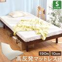 すのこベッド + 高反発 マットレス付き 【送料無料】高さ調節 すのこ ベッド シングル