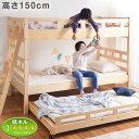 【送料無料】【大型商品】 木製 2段ベッド +キャスター付きベッド シングル パイン材