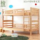 【送料無料】【大型商品】 日本製 コンパクトサイズ ひのき 2段ベッド 大川家具 ハシゴ一体