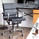 ★20時〜4H全品クーポンで5%OFF★《送料無料》 イームズ ソフトパッド グループ マネジメントチェア リプロダクト オフィスチェア デスクチェア レザー パソコンチェア オフィスチェアー チェア PCチェア Eames Soft Pad Group Management Chair OAチェア