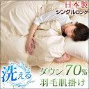 【送料無料】ダウン70% 日本製 洗える 羽毛 肌掛け シングル ロング ダウン かさ高120mm以上 300dp以上 布団 ふとん 掛け布団 掛布団 掛け布団 国産 生成り ウォッシャブル