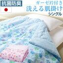 抗菌防臭わた使用 日本製 洗える ガーゼ