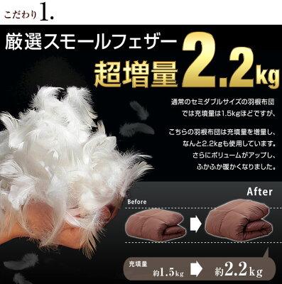 フェザー超増量!羽根掛け布団セミダブルロングサイズ