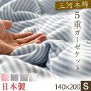 ★在庫限り!4,480円★【送料無料】 日本製 ガーゼケット 三河木綿 ボーダー 5重 シング