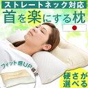 【送料無料】 ストレートネック 枕 日本製 安眠枕 枕カバー付 高さ調整 洗える 43×63 パイプ...
