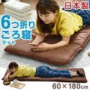 収納ケース付き【送料無料】 日本製 6つ折り ごろ寝マット ...