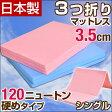 【送料無料】 日本製 3つ折りマットレス シングル 硬め 120N 軽量 コンパクト収納 マットレス 三つ折り 三つ折 三折 3つ折 ベッドマット ウレタン マット 来客用 折りたたみ 折り畳み 収納 国産 S コンパクト 軽い マット