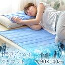 【送料無料】 塩 ジェル 冷却マット 90×140 抗菌 防...