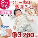【洗える綿100%のカバー付き】 日本製 ベビー敷布団 2つ折り 綿100% 洗える カバー ベビー布団 ベビーふとん 赤ちゃん 出産祝い お昼寝 【送料無料】