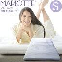 プロ8人が熟睡を追求【送料無料】 日本製 敷布団 シングル 高反発 敷き布団 mariotte
