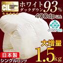 ◆200円クーポン◆大増量1.5kg【送料無料】羽毛布団 ホ...