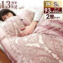 【送料無料】ホワイトグース 93% 増量1.3kg 羽毛布団 二層キルト 日本製 シングル ロ