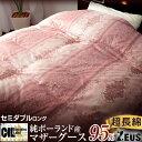 《送料無料》神々の羽毛 10年保証 超長綿 160番手 日本製 二層キルト ポーランド ホワイト マザー グース 95% かさ高200mm以上 484dp以上 プラチナラベル 羽毛布団 セミダブル 日本製 掛布団 ツインキルト