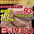 超増量1.3kg【送料無料】 日本製 ロイヤルゴールドラベル 殺菌 消臭 防カビ加工 かさ高165mm以上 掛け布団 羽毛布団 シングル ロング ダック ダウン93% 羽毛掛け布団 羽毛 布団 掛布団 国産 5年保証