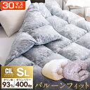 ◆24H限定1,000円クーポン◆ふっくらバルーンキルト【送料無料】 羽毛布団 日本製 シン