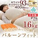 ふっくらバルーンフィット!【送料無料】 増量1.6kg 日本製 羽毛布団 ダブル ロング ホワイトダック ダウン93% 7年保証 CILゴールドラベル 400dp以上 かさ高165mm以上 抗菌 防臭